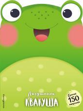 Лягушонок Квакуша/Мордашки-милашки