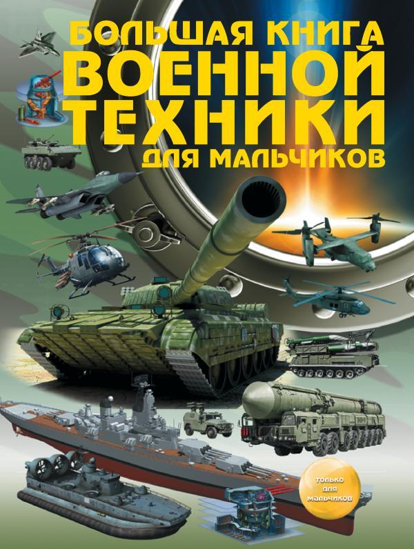 Бол.книга военной техники д/мальчиков