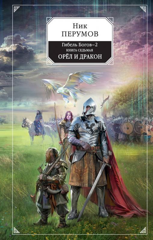 Гибель богов-2.Кн.7.Орёл и Дракон