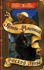 Коты воители.Восход луны.Кн.2(Нов.пророч.)