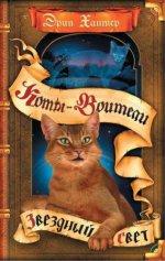 Коты воители.Звездный свет.Кн.4(Нов.пророч.)