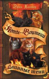 Коты воители.Длинные тени.Кн.5(Сила трех)