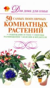 50 самых популярных комнатных растений/ДДДС