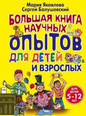 Бол.книга научных опытов д/детей и взрослых