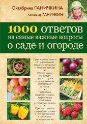 1000 ответов на самые важные вопросы о саде и огор