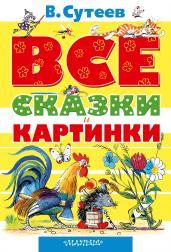 ВСЕ сказки и картинки/Сутеев В.Г.