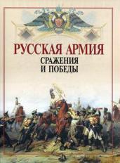 Русская армия:сражения и победы