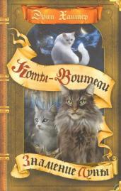 Коты воители.Знамение Луны.Кн.4(Знамение звезд)