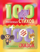 100 любимых стихов и 100 любимых сказок для малыш.