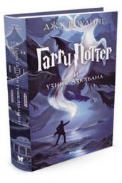Гарри Поттер и узник Азкабана Кн.3 (6+)