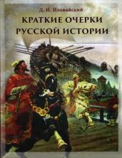 Краткие очерки русской истории