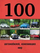100 автомобилей,изменивших мир