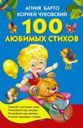 100 любимых стихов