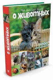 Моя большая книга о животных.1000 фотографий (6+)