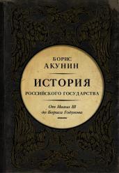 История Российского гос-ва.Кн.3.От Ивана III до Бо