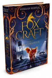 Foxcraft.Кн.1.Зачарованные