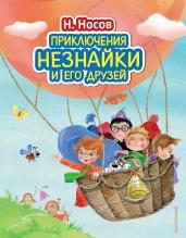 Приключения Незнайки и его друзей/СиС(ил.О.Зобнино