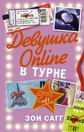 Девушка Online:в турне