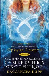 Хроники Академии Сумеречных охотников.Кн.2