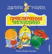 Приключения Чиполлино(ил. В.Чижикова)
