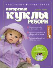 Авторские куклы Реборн.Пошаговый мастер-класс