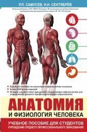Анатомия и физиология человека.Уч.пос.