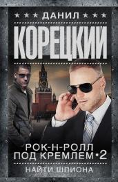 Рок-н-ролл под Кремлем.Кн.2.Найти шпиона/(best/м)