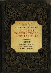 Первые русские цари:Иван Грозный.Борис Годунов