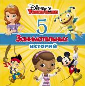 Disney.5 Занимательных историй (Узнавайка)