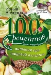 100 рецептов питания при пищевой аллергии