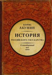 История Российского гос-ва.Кн.4.Между Евр.и Азией