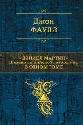 Дэниел Мартин.Шедевр англ.литературы в 1 т/ПСС