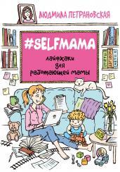 #Selfmama.Лайфхаки д/работающей мамы