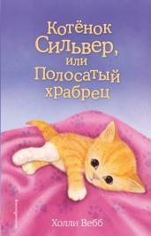 Котенок Сильвер,или Полосатый храбрец