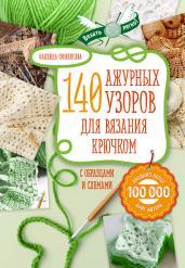 Ажур.140 лучших узоров для вязания крючком с образ