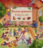 Веселые пряталки.В детском саду/За городом