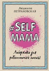 #Selfmama.Лайфхаки д/работающей мамы(нов)