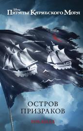 Пираты Карибского моря.Остров призраков