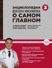 Энц.доктора Мясникова о самом главном.Т.3