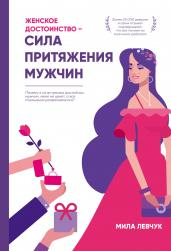 Женское достоинство-сила притяжения мужчин