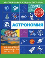 Астрономия.Энц.занимательных наук д/детей