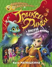 Трикси-Фикси и призрак кукольного театра