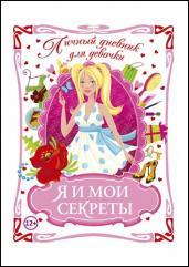 Личный дневник для девочки.Я и мои секреты