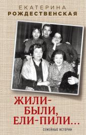 Жили-были,ели-пили.Семейные истории(2-е изд.)