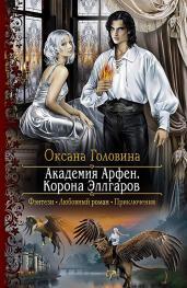 Академия Арфен.Корона Эллгаров/РФ