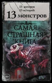 Самая страшная книга.13 монстров