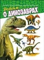 Детям о динозаврах.Иллюстр.энциклопедия(МЕЛОВКА)