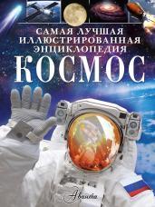 Космос.Самая лучшая иллюстрированная энциклопедия