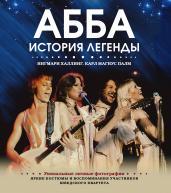 ABBA.История легенды