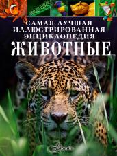 Животные.Самая лучшая иллюстрированная энциклопеди